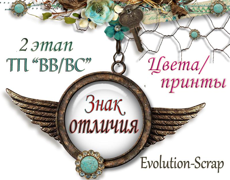 ТОП3 в Еvolution Scrap