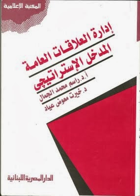 كتاب العلاقات العامة وإدارة الأزمات pdf
