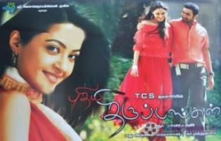 Puthiya Thiruppangal (2013) Mp3 320kbps Full Songs Download & Lyrics
