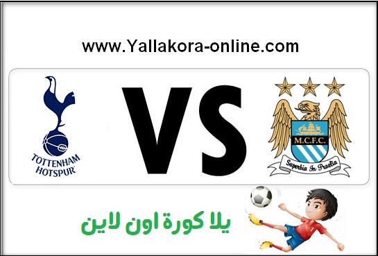 توتنهام ومانشستر سيتي Tottenham Hotspur vs Manchester City
