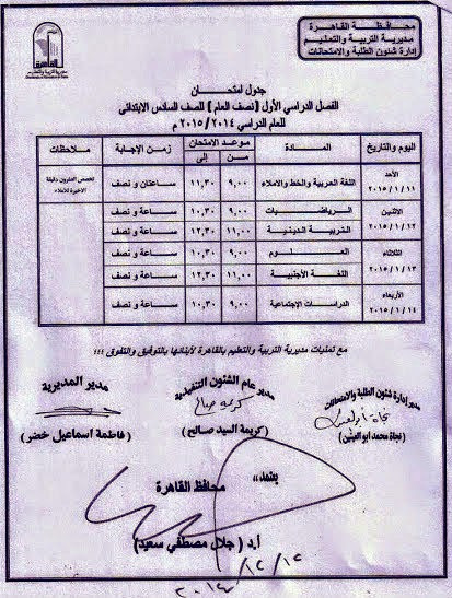 جدول امتحان الشهادة الابتدائية محافظة القاهرة 2015  نصف العام