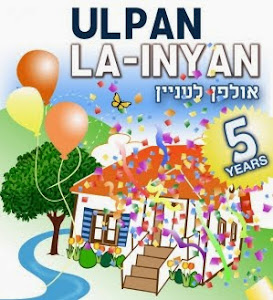Ulpan La-Inyan Celebrates 5 Years!