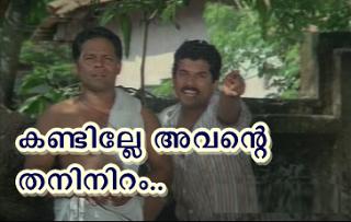 Kandille avante thaniniram  Mukesh, Innocent, Malayalam Comment image