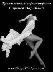 Եռամսյա լուսանկարչական դասընթացներ ՍԱՐԳԻՍ ՎԻՐԱԲՅԱՆ ՖՈՏՈՍՏՈՒԴԻԱՅՈՒՄ
