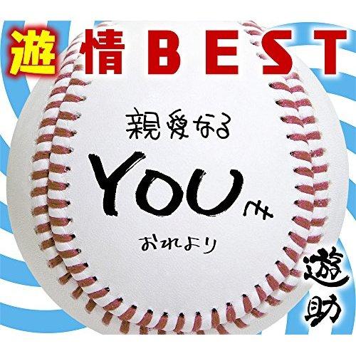 [Album] 遊助 – 遊情BEST (2016.02.03/MP3/RAR)