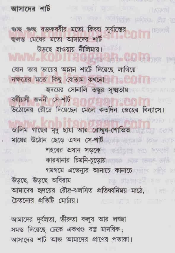 love poem in bengali search results new calendar template site