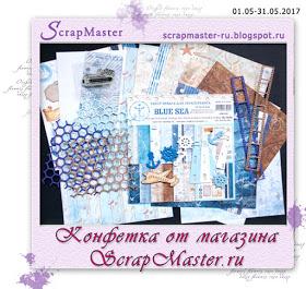До 31.05 от ScrapMaster.ru