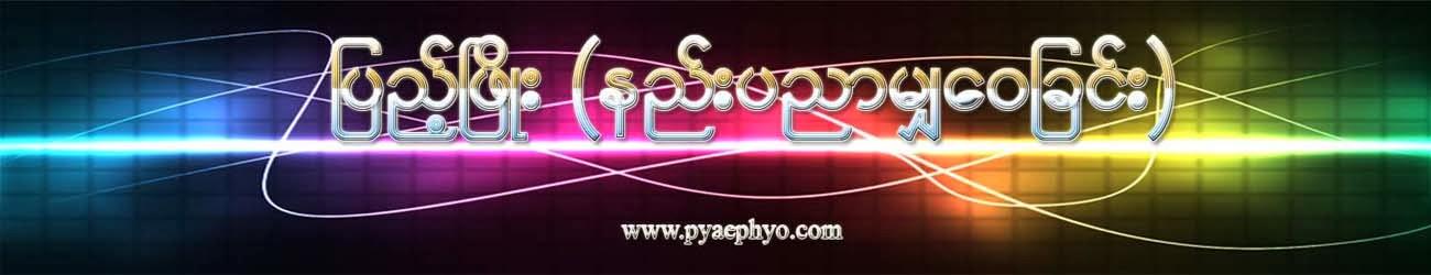 Pyae Phyo (MMiTD)