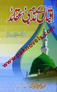 Iqbal Ka Mazhabi Aqaeed by Doctor Mahmood Ahmad Saqi