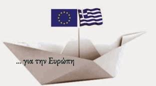 ...για την Ευρώπη