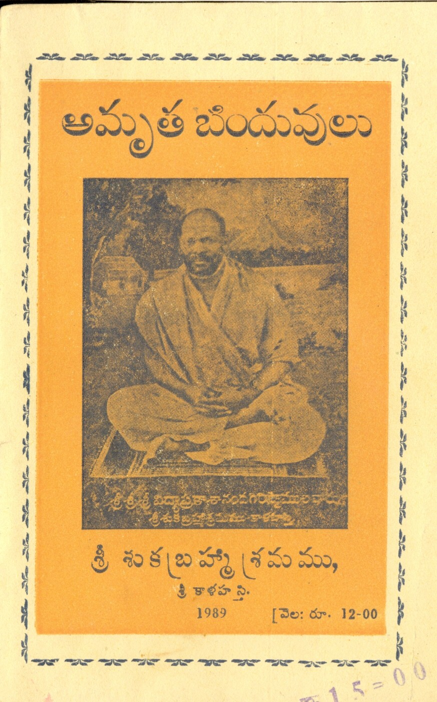 Read bhagavata purana online dating 2