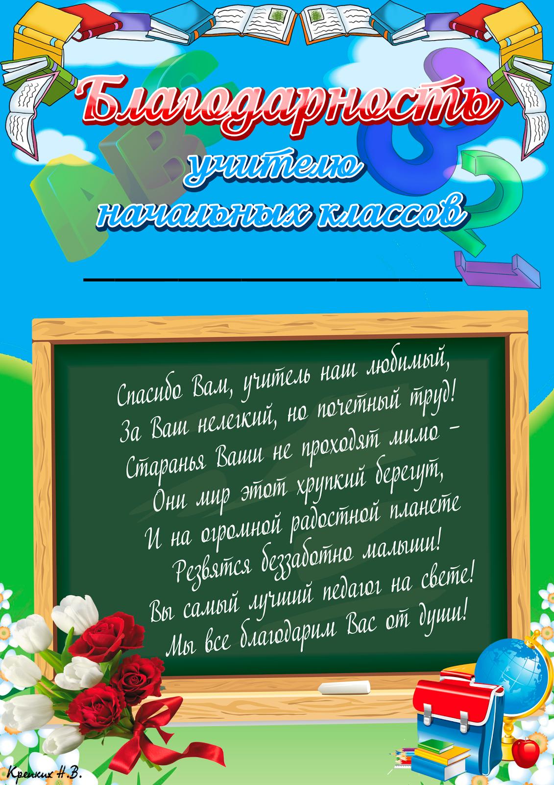 Поздравление с днем учителя начальных классов в стихах от родителей 10