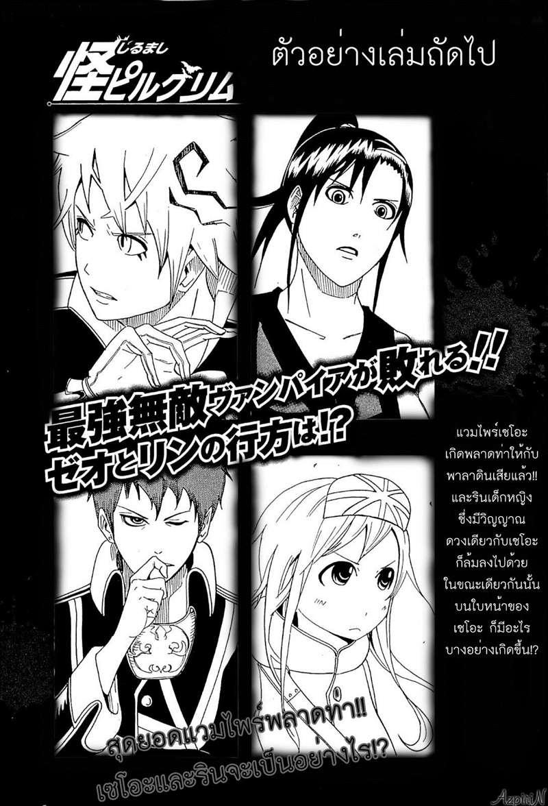 อ่านการ์ตูน Shirumashi Pilgrim 5 ภาพที่ 39