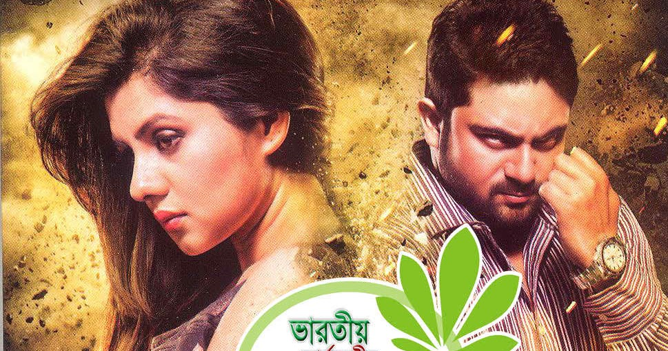 New Bengali Songs Free Download, Latest Bengali Hit