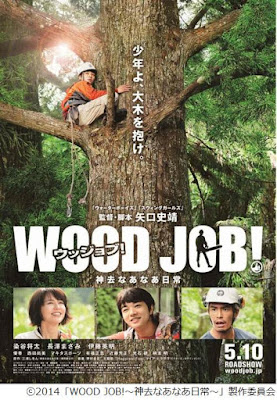Wood Job | Eiga Sai 2015