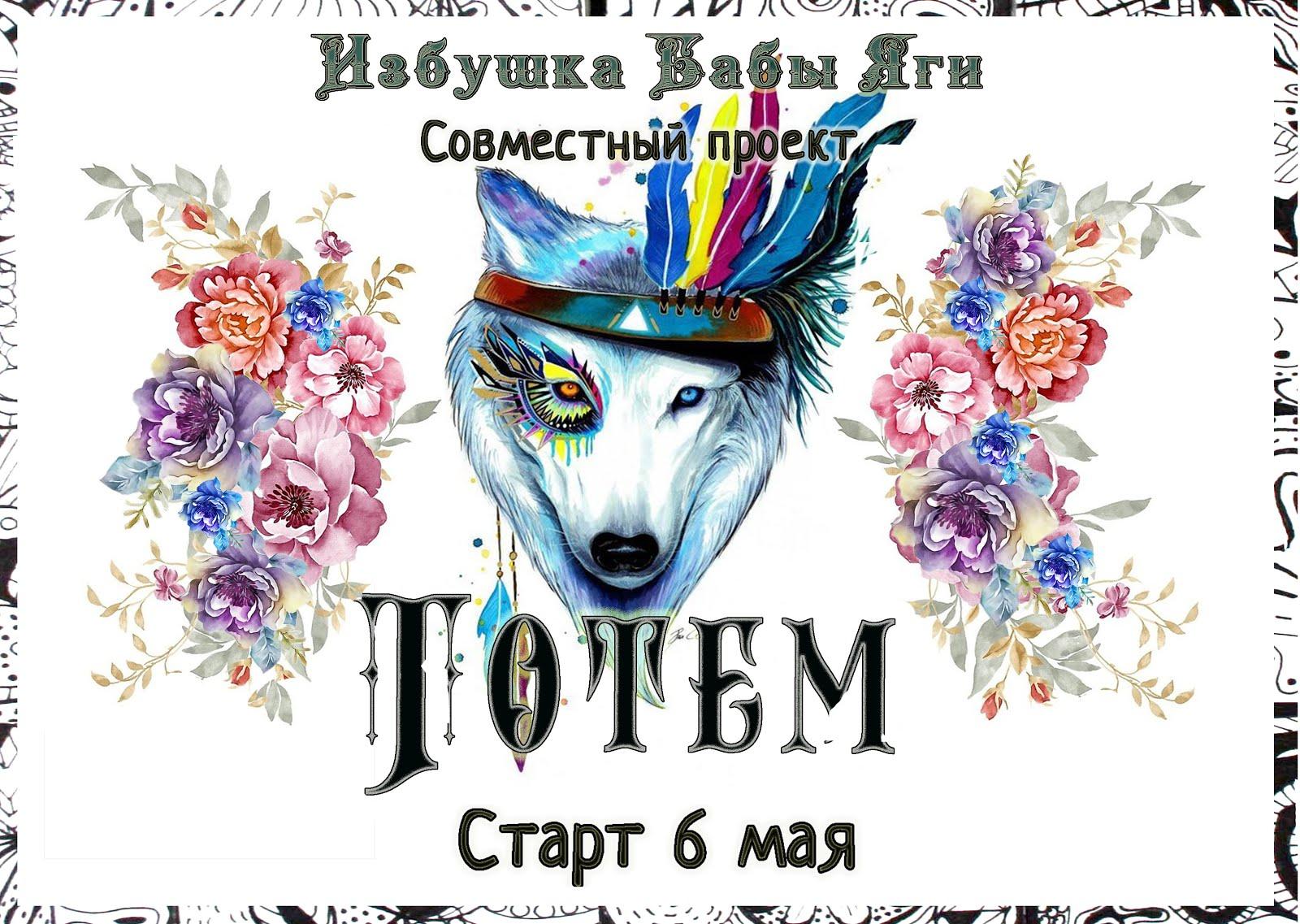 """СП """"Тотем"""" с  06.05"""