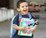 ادب الموسوعة العالمية للشعر العربي