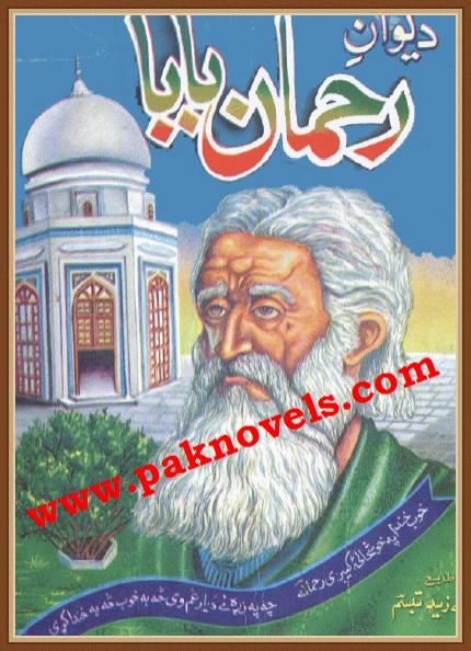 Dwan e Rehman Baba by A Z Tabassum