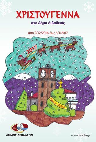 Το πρόγραμμα των Χριστουγεννιάτικων Εκδηλώσεων στο Δήμο Λεβαδεών