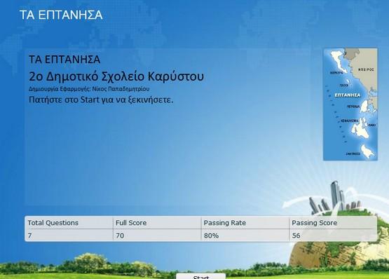 http://2dim-karyst.eyv.sch.gr/geografia/eptanisa-quiz.swf