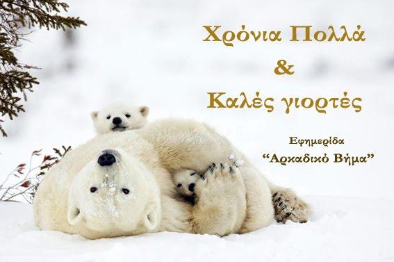 Ευχές με αγάπη σε όλο τον κόσμο
