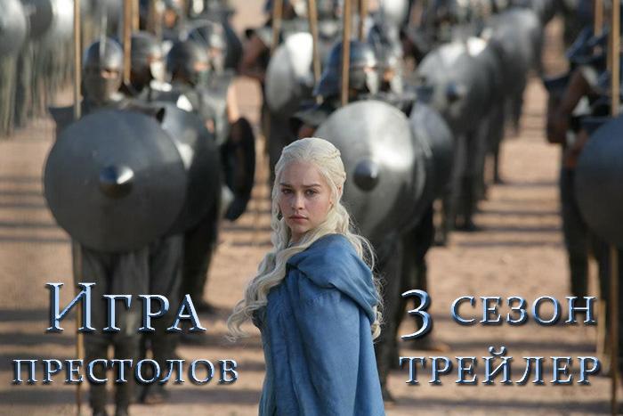 Игра престолов / Трейлер 3-го сезона / Game of Thrones