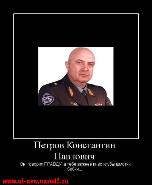 Петров коб