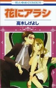 Hana ni Arashi Manga