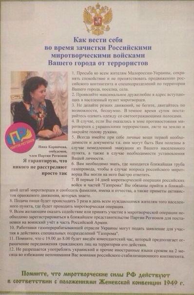 Такое нашли в Славянске.   Отпечатано 2004 год. Вам нравится? Майдан говоришь виноват?