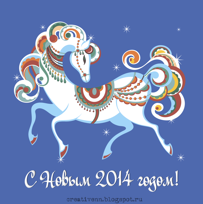 Открытки для поздравления на 2014 год