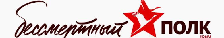 Бессмертный полк - Крым