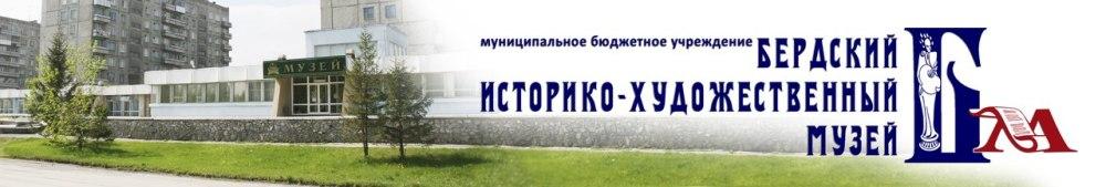 Бердский историко-художественный музей