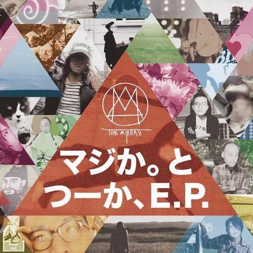 [Album] The Mirraz – マジか。と つーか、E.P. (2015.10.07MP3/RAR)