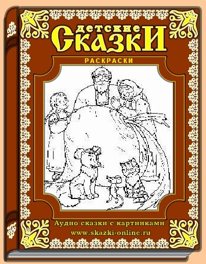 Русские народные сказки для малышей.