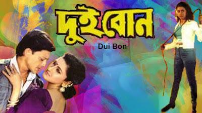 Dui Bon (2015) Bengali Full Movie HDRip 550MB MKv Download