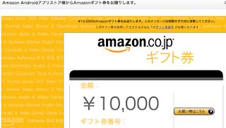 アンケートに答えると一万円のギフト券プレゼント画像