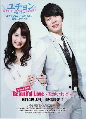 Beautiful Love ~ Kimi ga Ireba