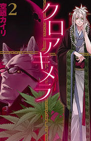 Kuroa Chimera Manga