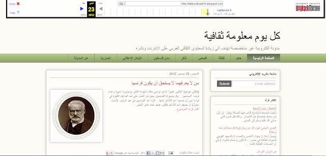 صورة كل يوم معلومة ثقافية في تاريخ 23 ديسمبر 2012 ,أرشيف