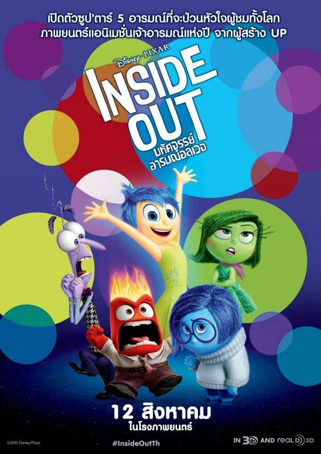 Inside Out (2015) อินไซด์ เอาท์ มหัศจรรย์อารมณ์อลเวง HD