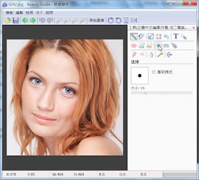 好上手又專業的照片美化、修圖軟體,Beauty Guide V2.2.7 多國語言綠色免安裝版!