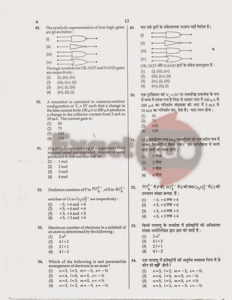 AIPMT 2008 Exam Question Paper Page 13