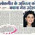 Priyanka sonaTtripathi