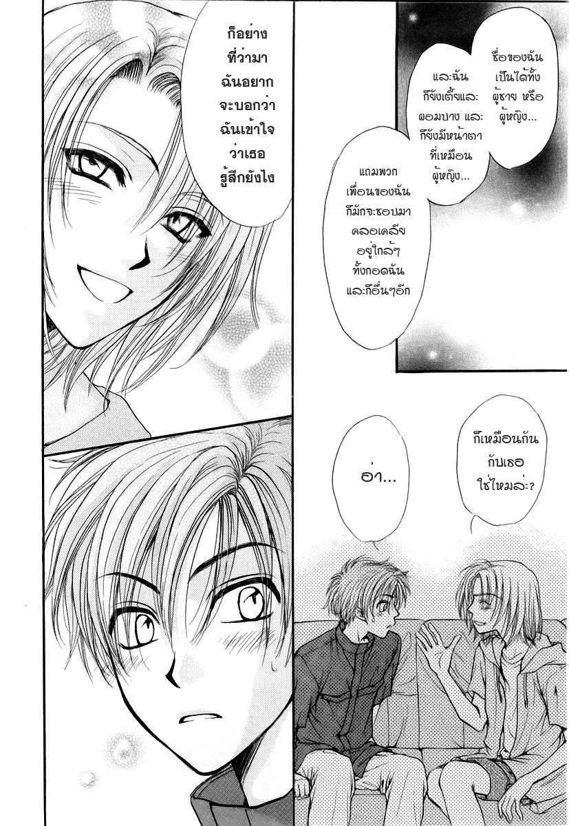อ่านการ์ตูน Kakumei no Hi 5 ภาพที่ 26