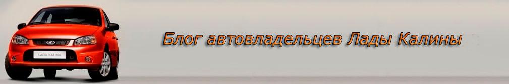 Лада Калина - Блог автовладельцев