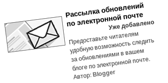 blogger feedburner email