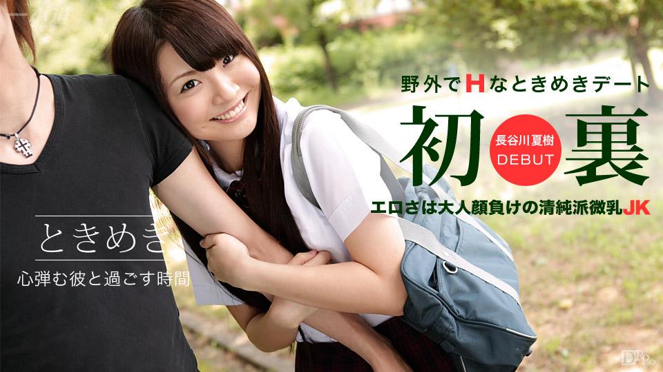Japan Av Uncensored Female schoolgirls and male students go fuck sneaky 082915_144 Natsuki Hasegawa