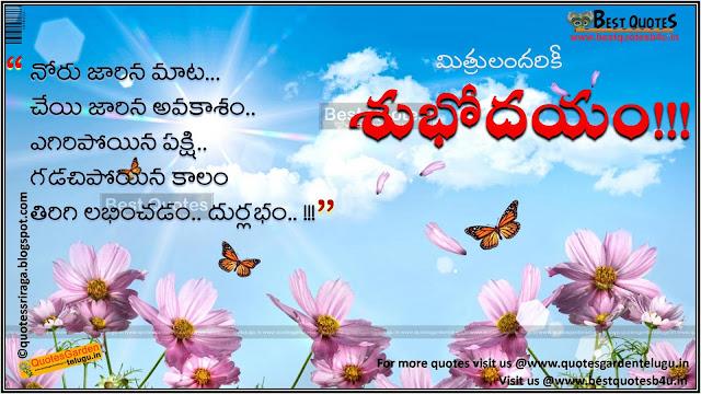 Telugu latest sms good morning quotes