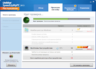 Uniblue SpeedUpMyPC 2013 5.3.6.0 Full Version