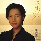 Yamauchi Keisuke